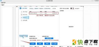 QQ消息采集下载
