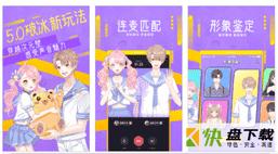 焦糖戏社交平台安卓版