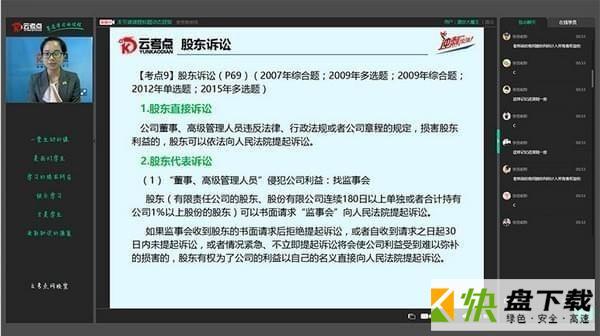 云考点计算机中文版下载 v5.01