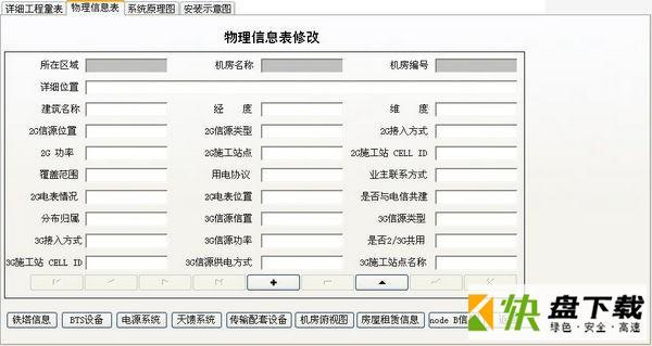 无线网络资源管理系统下载