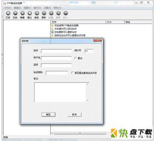 FTP离线浏览器下载