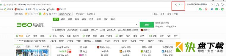 360极速浏览器免安装版 v9.5.0.138