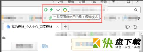 360安全浏览器绿色版下载v12.1.2142.0