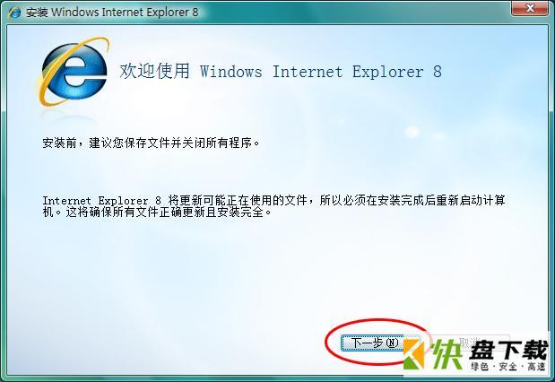 internet explorer 8浏览器下载中文版