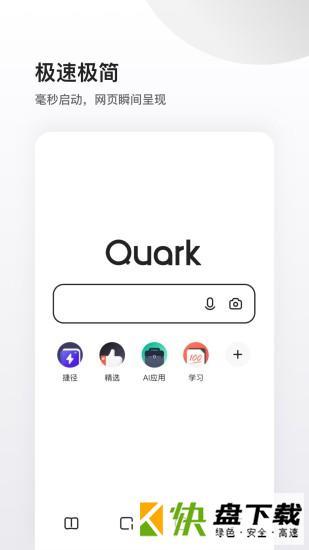 夸克浏览器pc版下载