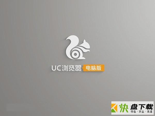 uc8.5正式版下载