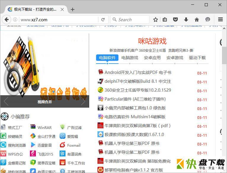 Mozilla Firefox浏览器经典版 v50.1.0