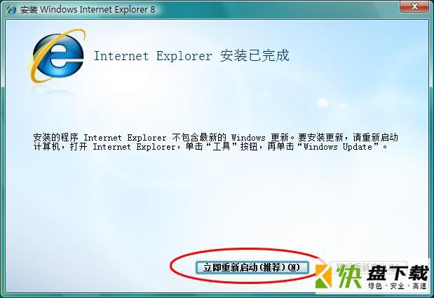 internet explorer 8官方下载