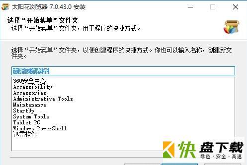 太阳花浏览器软件下载
