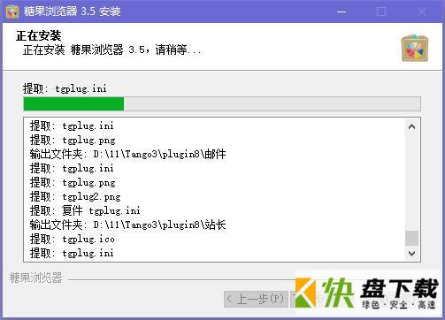 浏览器软件
