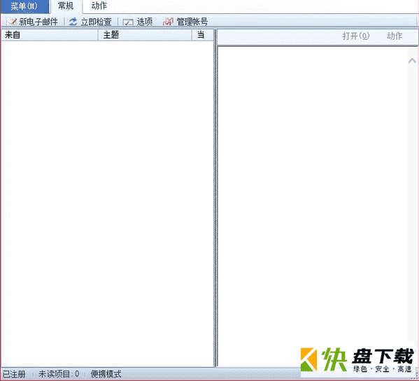 MailOut Pro下载
