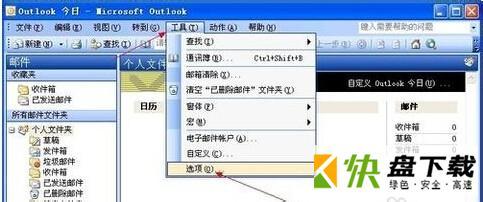 outlook破解版下载 v2007