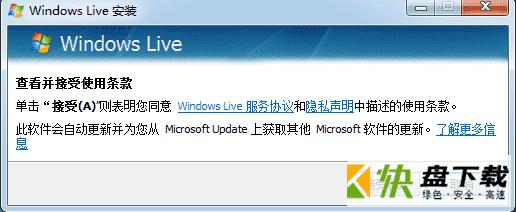 Windows Live Mail中文版下载 v12.0