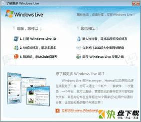 Windows Live Mail下载