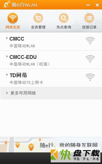 中国移动随e行下载