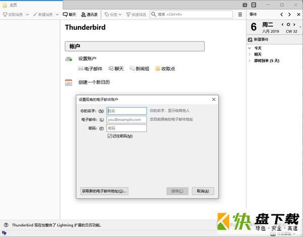 Thunderbird for Linux下载