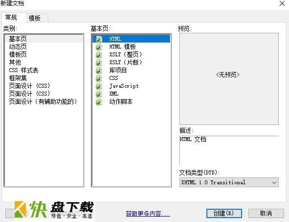 Adobe Dreamweaver CS5中文版(DWCS5)下载