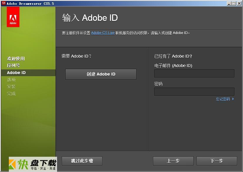 Adobe Dreamweaver CS5下载