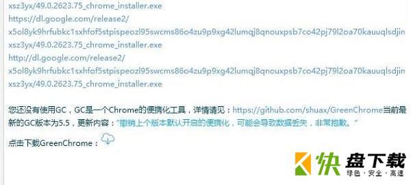 Chrome 谷歌浏览器更新器下载 V2.4.5.0