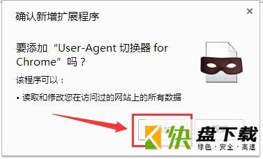 |user agent switcher插件 v1.0 绿色版