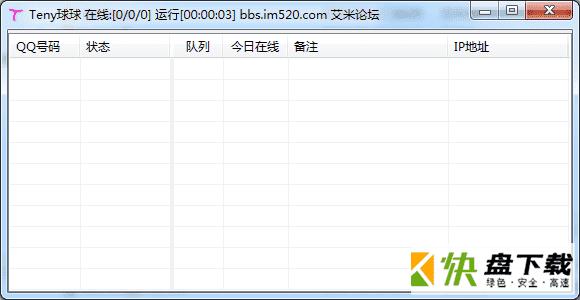 TenyQQ(挂qq工具)