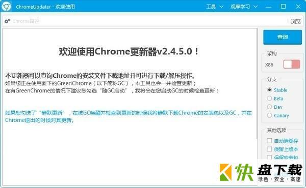 ChromeUpdater下载