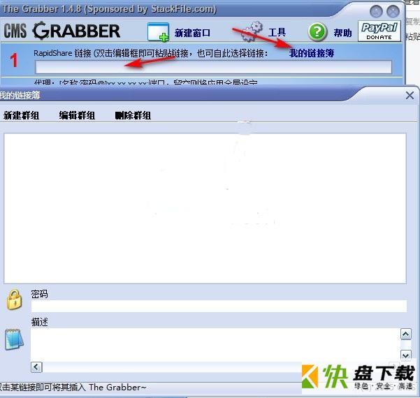 rapidshare grabber中文版下载