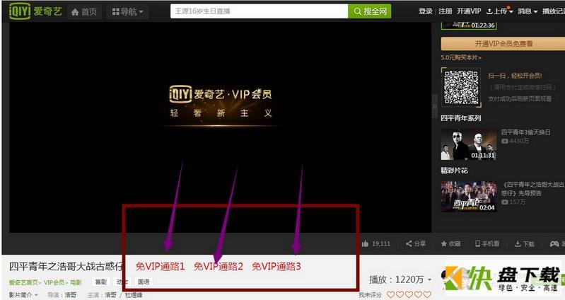 看看vip视频浏览器插件下载