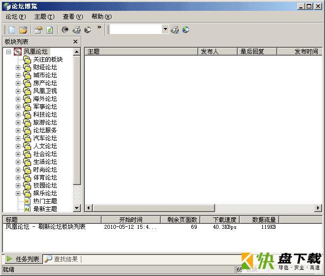 论坛博览下载工具