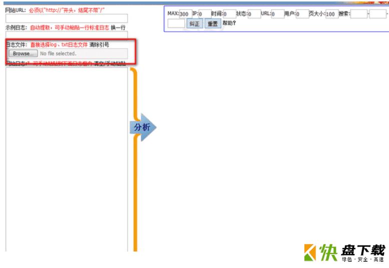 LogHao网站日志分析工具破解版下载 v1.0