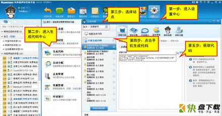 快商通网络营销应用系统下载