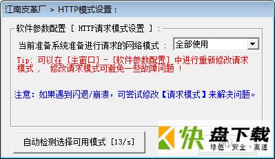 快抢京东助手免费版下载 v1.05