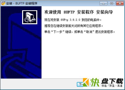 8UFTP绿色版下载 v3.8