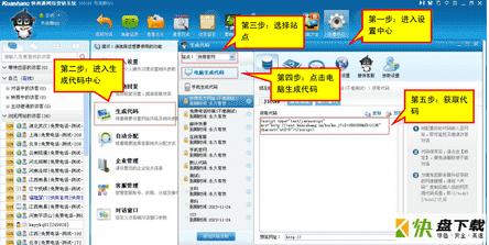 快商通网络营销应用系统免费版下载 v6.2