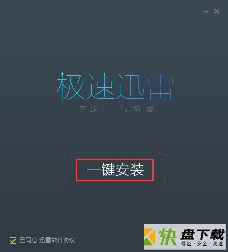 极速迅雷破解版下载 v1.03
