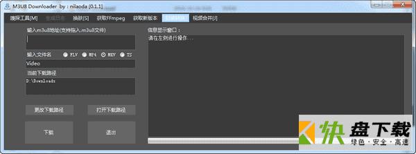 M3u8 Downloader下载