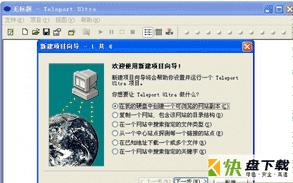 网站整站下载器破解版下载 v5.2