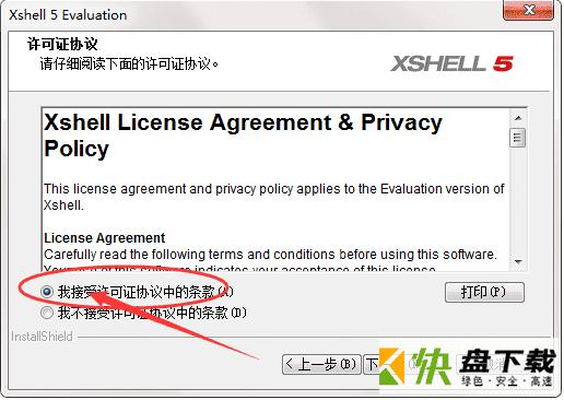 xshell5下载