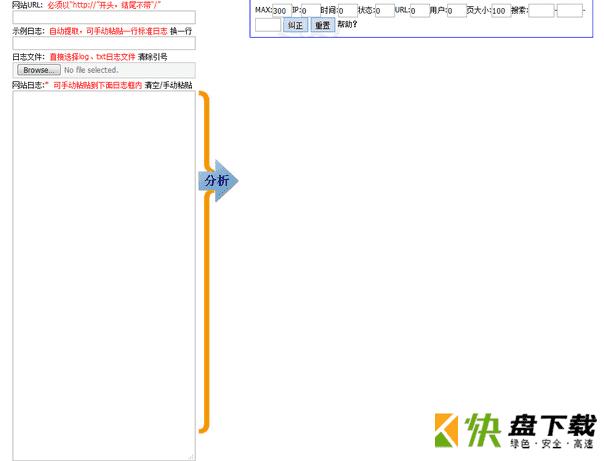 LogHao网站日志分析工具下载