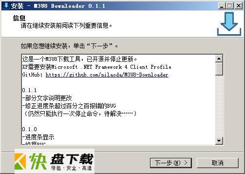 M3u8 Downloader免费版下载 v2.1