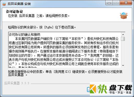 后羿采集器中文版下载 v3.53