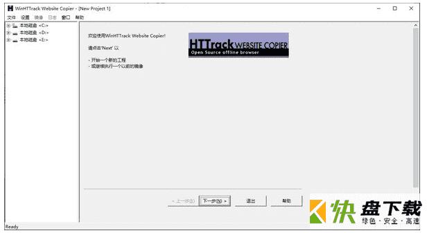 HTTrack Website Copier下载