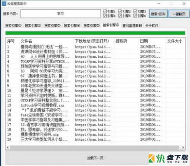云盘搜索助手免费版下载 v1.0