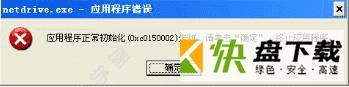 NetDrive绿色版下载 v3.11