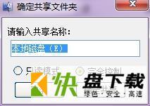 win7/XP局域网共享工具下载