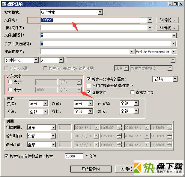 SearchMyFiles中文版下载 v3.1