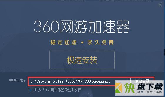 360网游加速器