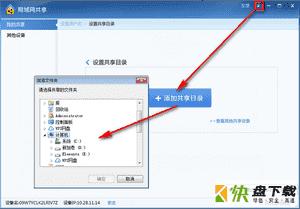 局域网超级共享设置工具下载