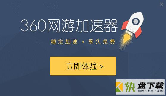 360网游加速器下载