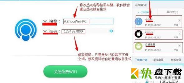 wifi共享精灵破解版下载 v5.0